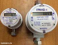 Бытовой счетчики газа квартирный СГМ  Б1.6