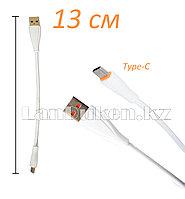 USB кабель с разъёмом type C 13 см. бело-оранжевый