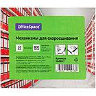 Механизмы для сшивания документов OfficeSpace (10 шт), фото 2