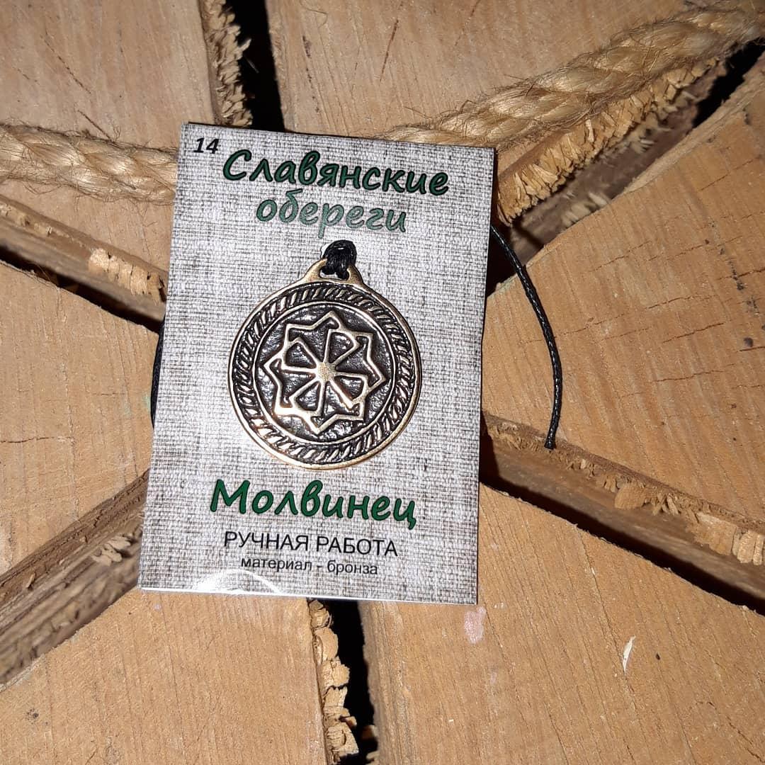"""Славянский оберег """" Молвинец"""""""