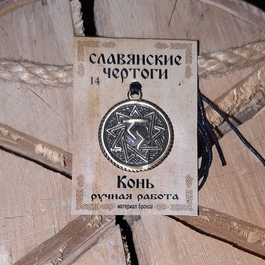 """Славянские обереги """" Конь"""""""