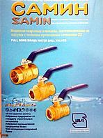 Краны Шаровые SAMIN (ЛАТУНЬ) 15-25, фото 1