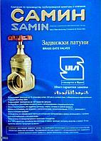 Краны Задвижные SAMIN (15-75), фото 1