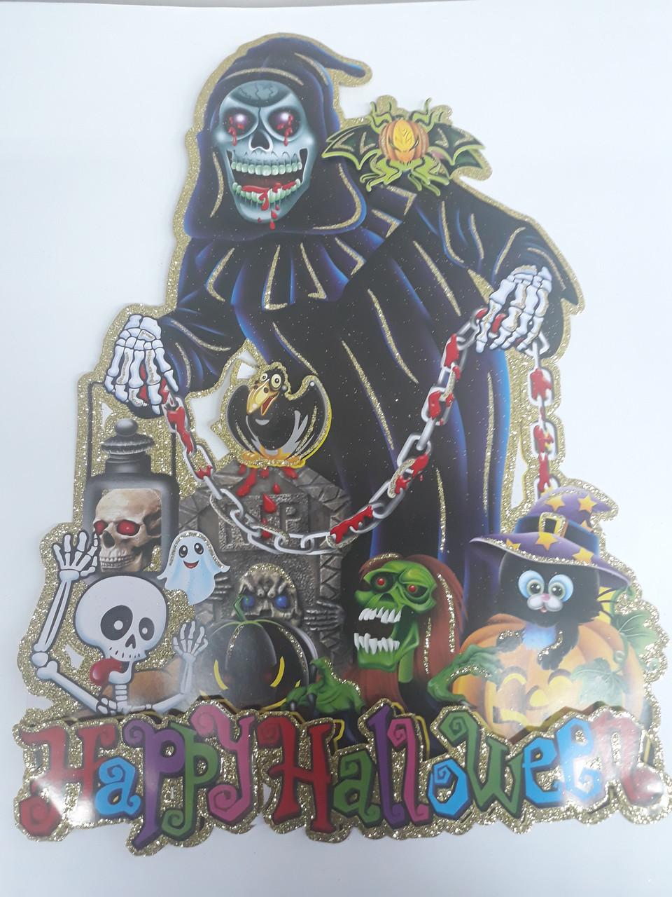 Картина Halloween