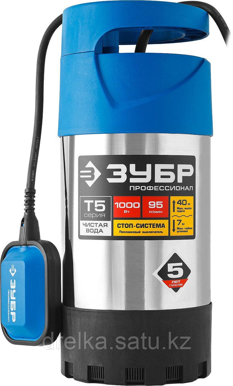Насос дренажный погружной для чистой воды ЗУБР НПЧ-Т5-1000-С, ПРОФЕССИОНАЛ, Т5 (d пропуск частиц до 5 мм)