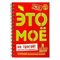 """Ежедневник на гребне """"Не трогай"""", твёрдая обложка, А5, 80 листов"""