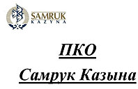 """Прохождение ПКО """"Самрук-Казына"""" под ключ"""