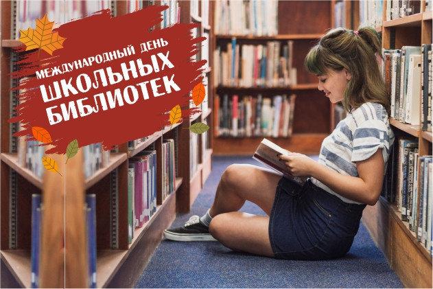 Отмечаем «Международный день школьных библиотек»!