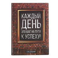 """Ежедневник """"Каждый день - это шаг на пути к успеху"""", А5, твёрдая обложка, 160 листов"""