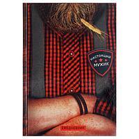 """Ежедневник """"Настоящий мужик"""", А5, твёрдая обложка, 160 листов, фото 1"""