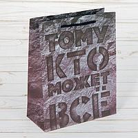 Пакет ламинированный вертикальный «Тому кто может все», MS 18 × 23 × 8 см