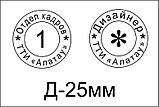 Металлическая печать (Пломбир под пластилин с кольцом), фото 5