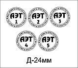 Металлическая печать (Пломбир под пластилин с кольцом), фото 8