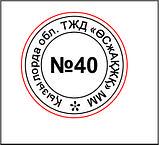 Металлическая печать (Пломбир под пластилин с кольцом), фото 9