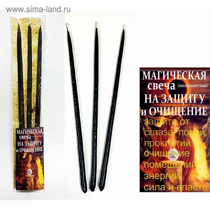 """Набор магических свечей """"На защиту и очищение"""""""