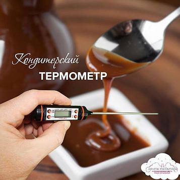 Кухонный термометр с щупом