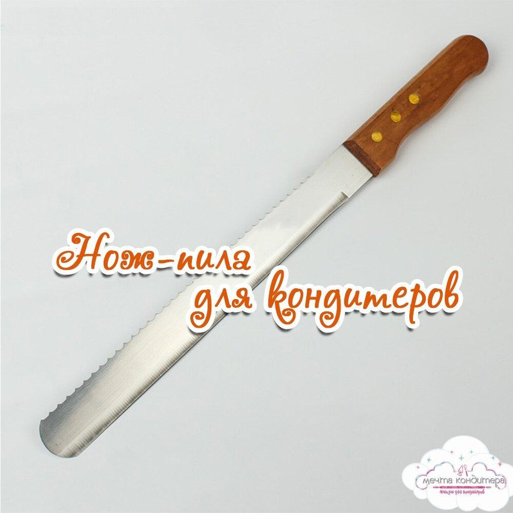Нож-пила с деревянной ручкой с зубчиками