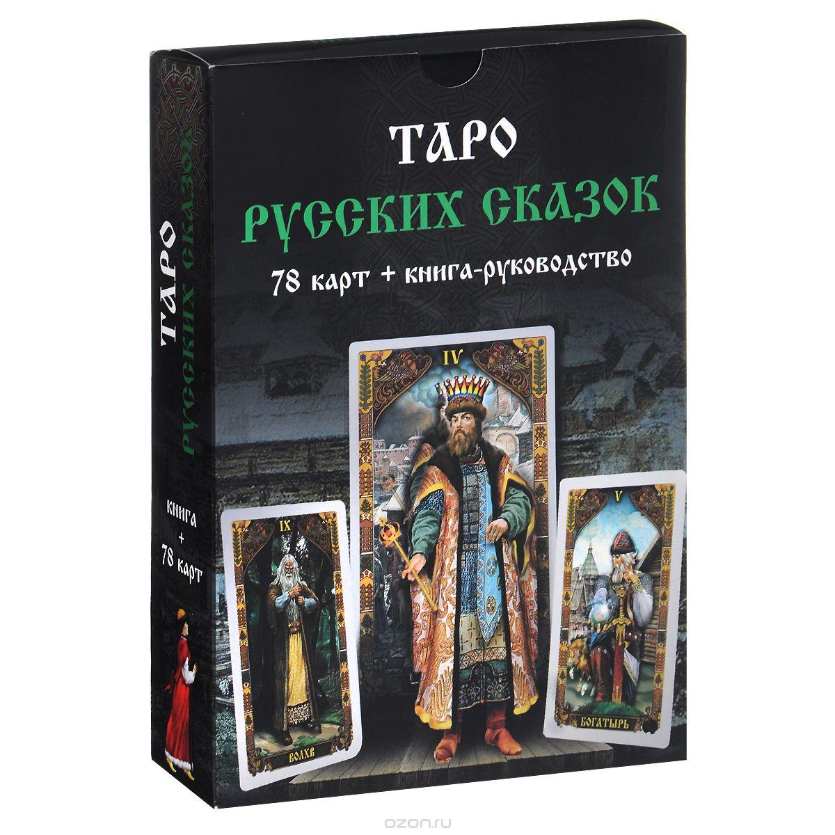 "Карты Таро "" Русских сказок"""
