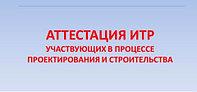 Аттестация ИТР в РК