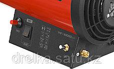 Тепловая пушка газовая ЗУБР ТПГ-10000_М2, МАСТЕР, 220 В, 10,0 кВт, 330м.куб/час, 0,75кг/ч., фото 3