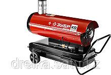 Дизельная тепловая пушка ЗУБР ДПН-К9-21000-Д, МАСТЕР, 220 В, 21,0 кВт, 1000 м.кв/час, 55,5 л, 1,63 кг/ч., фото 2