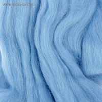 Шерсть для валяния 100% тонкая шерсть 50гр (05-Голубой)