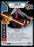 Настольная коллекционная карточная игра STAR WARS: DESTINY. СТАРТОВЫЙ НАБОР «КАЙЛО РЕН», фото 5