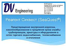 Реагент Сиквест (SeaQuest®)