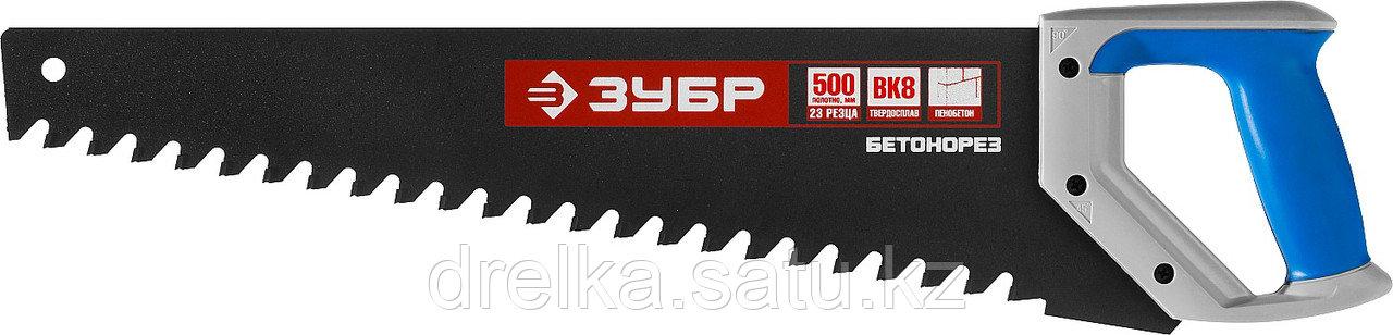 Ножовка по пенобетону (пила) БЕТОНОРЕЗ 500 мм, шаг 20 мм, 23 твердосплавных резца, твердосплавные напайки
