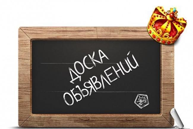 Размещение на всех досках объявлений в Алматы