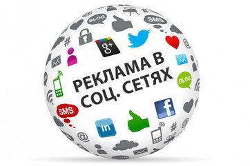 Реклама в Социальных сетях в Алматы