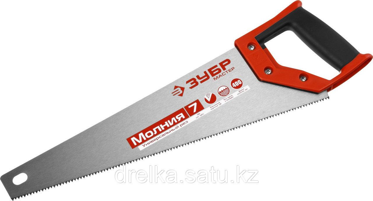 Ножовка универсальная (пила) ЗУБР МОЛНИЯ-7 400 мм, 7 TPI, закалка, рез вдоль и поперек волокон