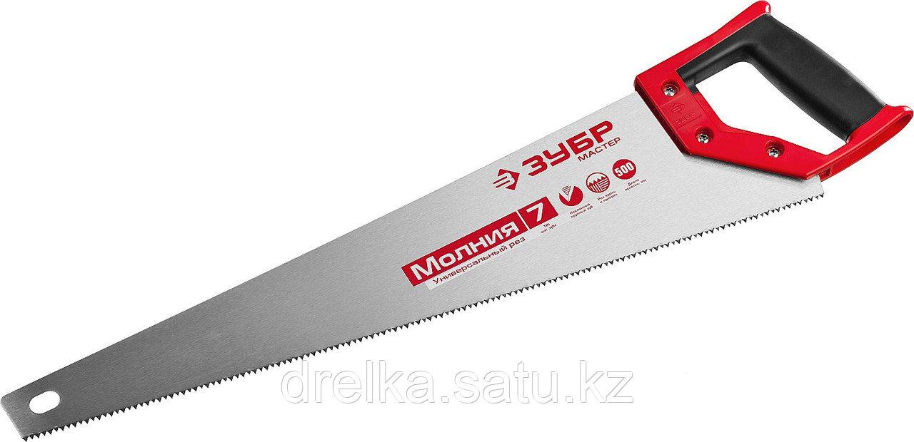 Ножовка универсальная (пила) ЗУБР МОЛНИЯ-7 500 мм, 7 TPI, закалка, рез вдоль и поперек волокон