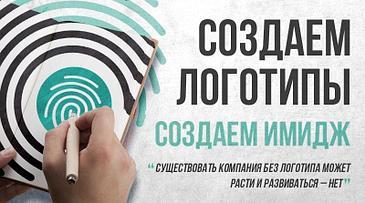 Создание логотипов в Алматы