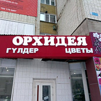 Буквы на вывеску в Алматы