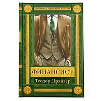 "Ежедневник ""Финансист"", твёрдая обложка, А5, 96 листов, фото 1"