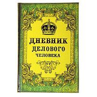 """Ежедневник """"Дневник делового человека"""", твёрдая обложка, А5, 96 листов, фото 1"""