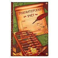 """Ежедневник """"Бухгалтерский учет"""", твёрдая обложка, А5, 96 листов, фото 1"""