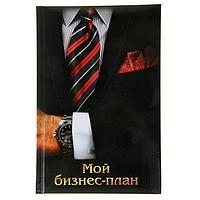 """Ежедневник """"Мой бизнес-план, твёрдая обложка, А5, 96 листов, фото 1"""