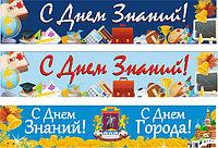 """Дизайн баннера """"1 сентября"""""""