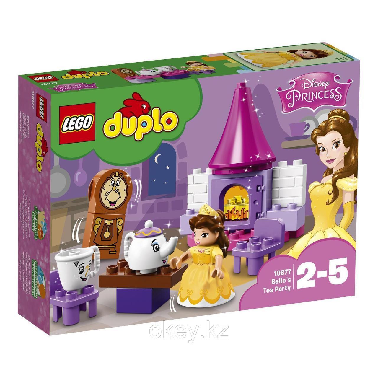 LEGO Duplo: Чаепитие у Белль 10877