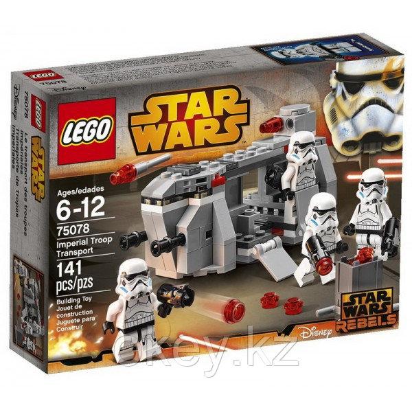 LEGO Star Wars: Транспорт имперских войск 75078