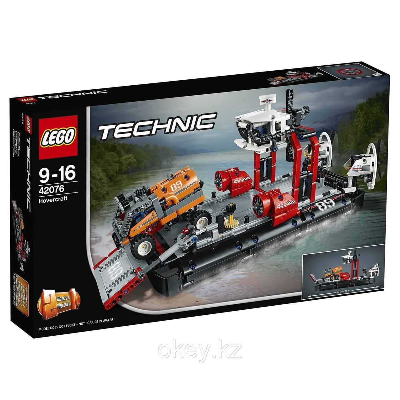LEGO Technic: Корабль на воздушной подушке 42076