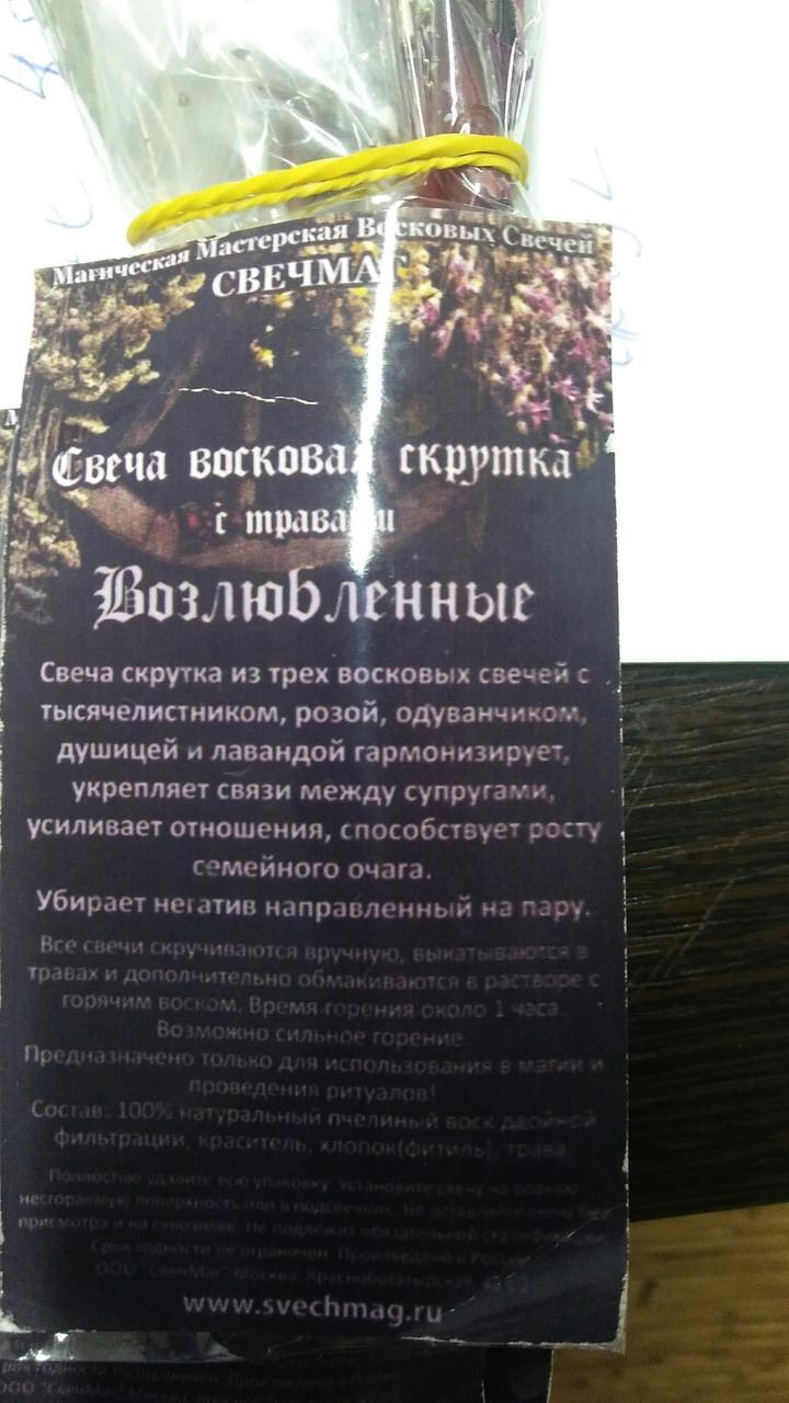 """Свеча восковая скрутка """" Возлюбленные"""""""