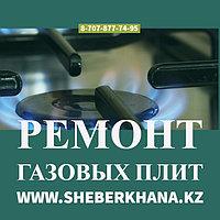 Ремонт газовых плит Bosch