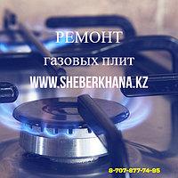 Ремонт газовых плит Gefest