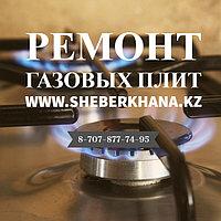 Ремонт газовых плит Hotpoint-Ariston