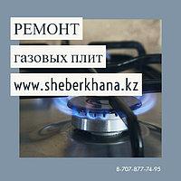 Ремонт газовых плит TEKA