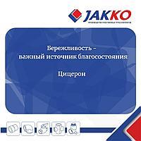 Трубы для теплого пола JAKKO 16 (200)
