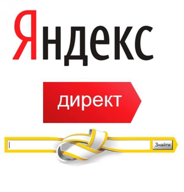 Контекстная реклама в Yandex в Астане